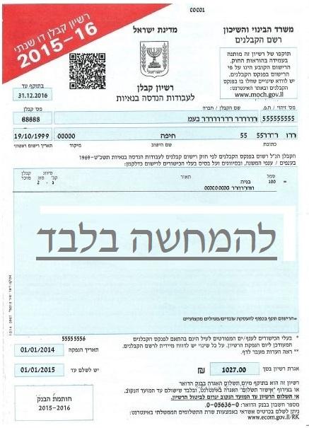 רישיון קבלן להמחשה
